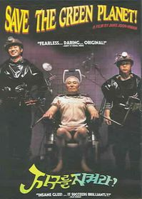 Save the Green Planet Torture Versio - (Region 1 Import DVD)