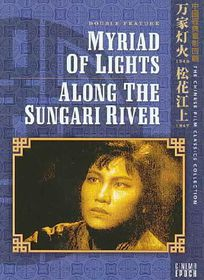 Chinese Film Classics:Myriad of Light - (Region 1 Import DVD)